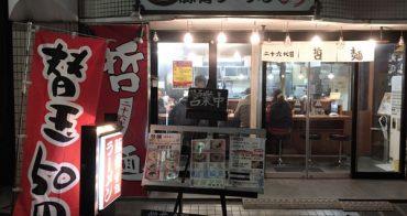 【日本東京 ♥ 美食】二十六代目,哲麵
