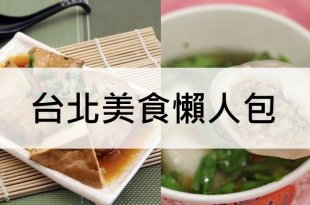 「 6 間台北人都不知道的經典老字號小吃店!」一輩子一定要去朝聖一次 – 台灣美食懶人包