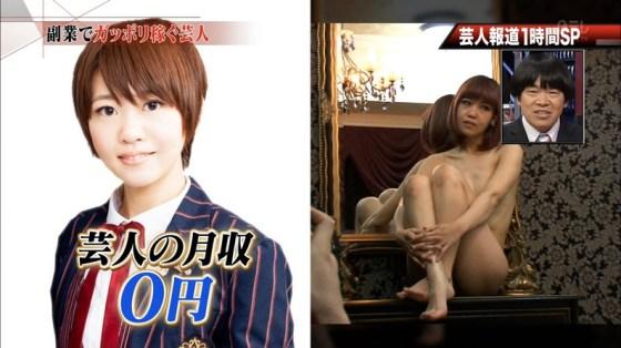 【テレビキャプ画像】不覚にも女芸人の身体で勃起してしまうワンシーンがこちらww 20