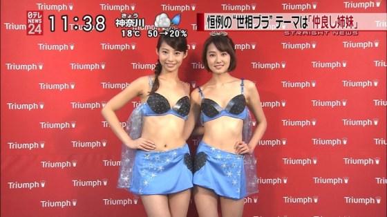 【水着キャプ画像】テレビで巨乳美女がビキニ着たらオッパイが下からもはみ出してるぞww 02