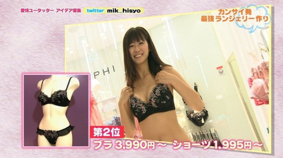 【水着キャプ画像】テレビに映ってた巨乳美女の水着や下着姿って半分以上はオッパイ出てるよなww 14