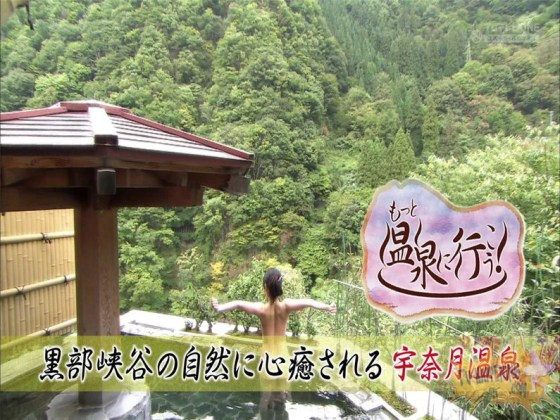 【お宝エロ画像】いつ見ても安定のエロさを誇る温泉に行こうに出てくるお尻www