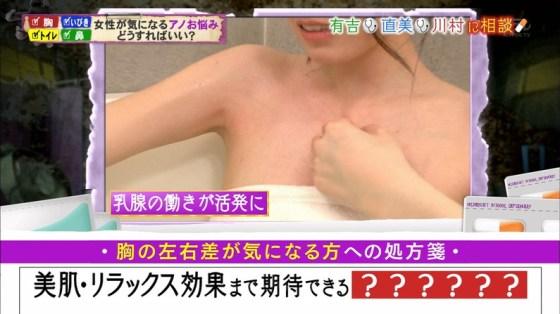 【放送事故画像】巨乳美女達がテレビの前で風呂に入る姿がエロすぎてたまらんww 24