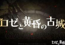 【PsV】【遊戲介紹】玫瑰與黃昏的古城(中文版將在6/23發售)