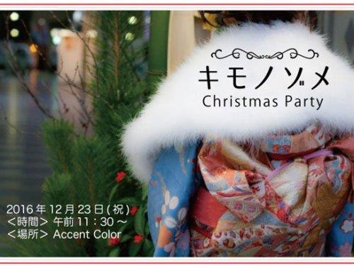 中目黒 Accent Color キモノゾメ