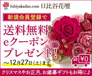 日比谷花壇_2014冬の花贈り_送料無料クーポンキャンペーン
