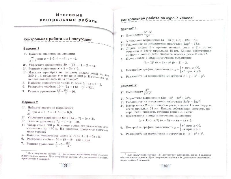 Ответы к итоговая контрольная работа по математике для 8 класса