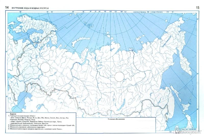 Скачать атлас география россии с комплектом контурных карт 8-9 классы дрофа торрент