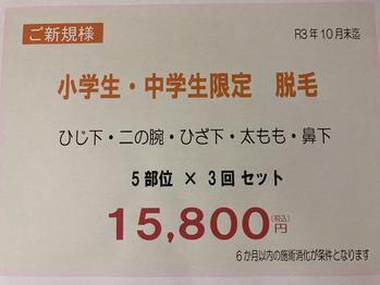 秋スイーツ 【福岡 南区 レイリア大橋】_20210928_2