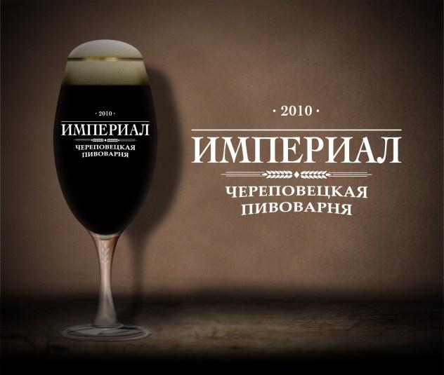 Империал Тёмное пивоварни Империал