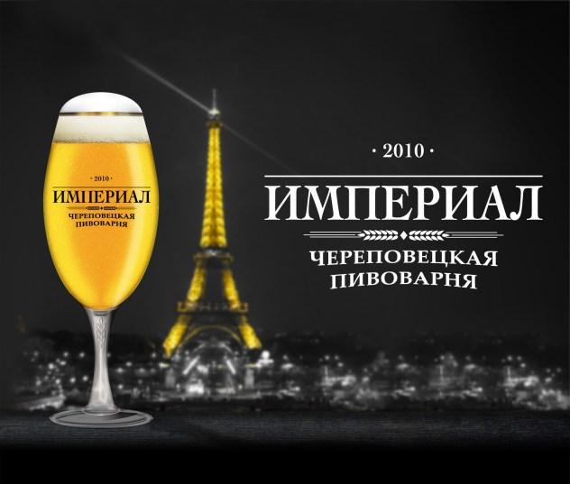 Империал Светлое череповецкой пивоварни Империал
