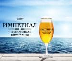 Летнее лёгкое светлое пиво от пивоварни Империал