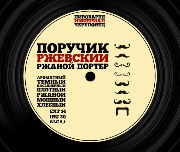 Поручик Ржевский ржаной портер от Череповецкой пивоварни Империал