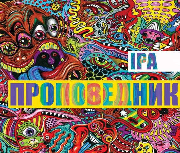 Проповедник IPA премиум пивоварни Империал