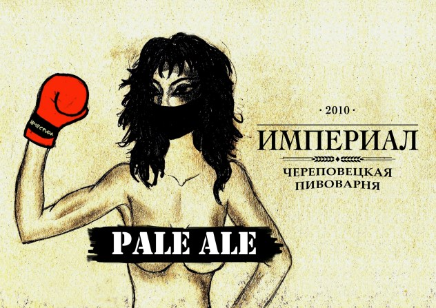Pale Ale | Череповецкая пивоварня Империал
