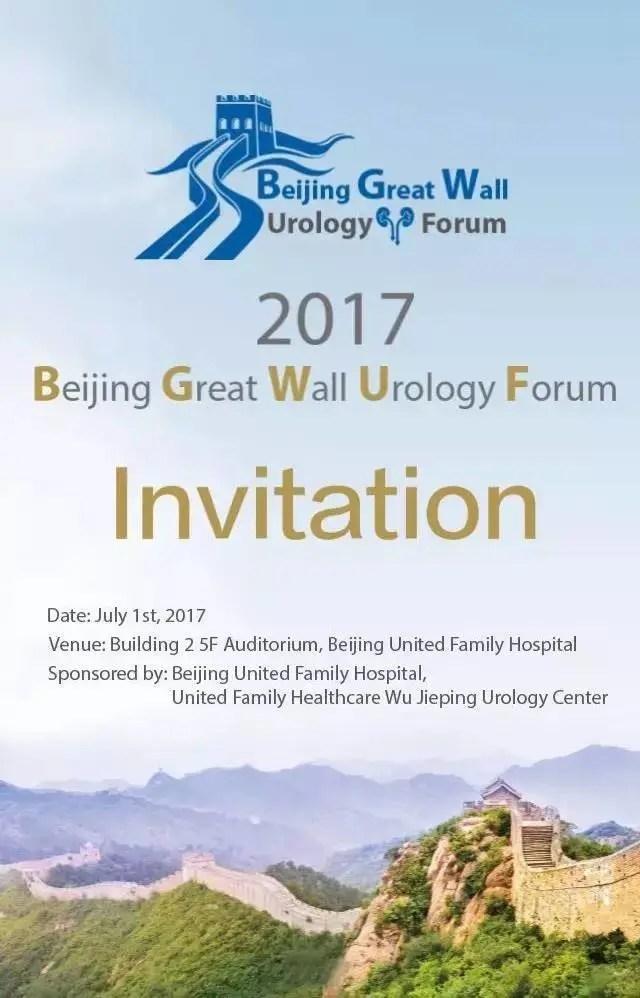 2017·北京長城泌尿論壇即將開幕,歡迎圍觀!