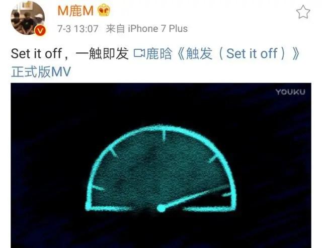 鹿晗微博宣傳《觸發》MV,不料網友大喊污,歌詞已無法直視!