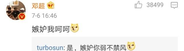 孫儷讓網友勸鄧超別減肥,不料網友不相信,還說微博是鄧超發的!