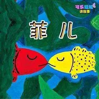 你見過會講故事的魚嗎 可是有一天 它突然不說話了……