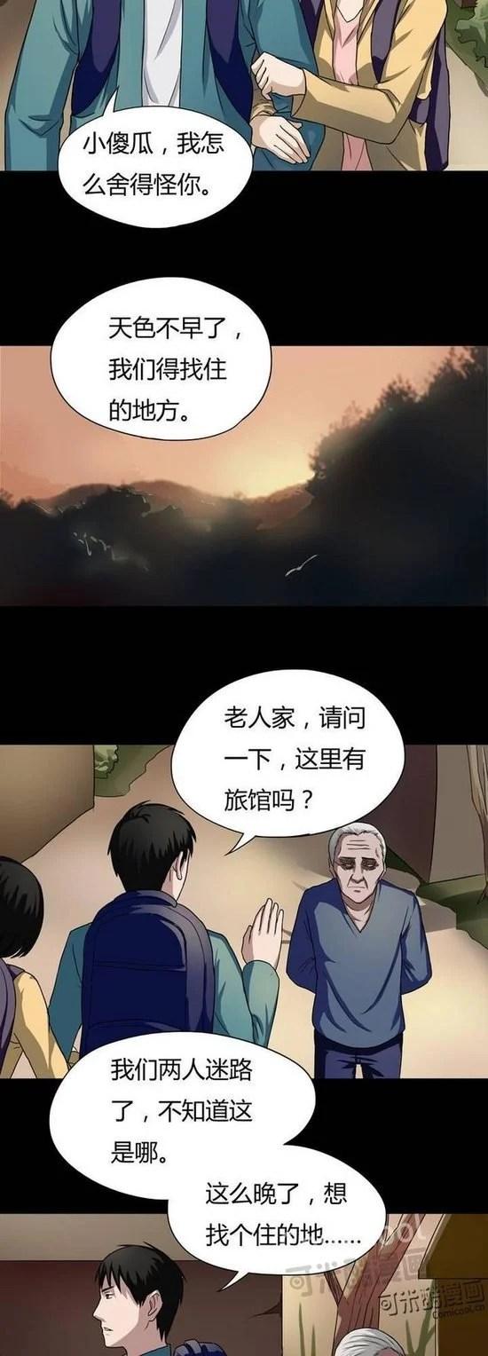 詭中有詭漫畫《霧處可藏》