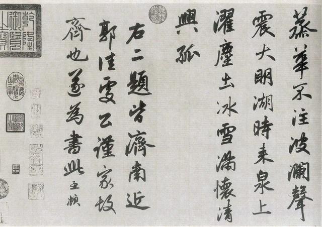 趙子昂五十歲左右寫的行書作品,唯美,難得一見的行楷大字!