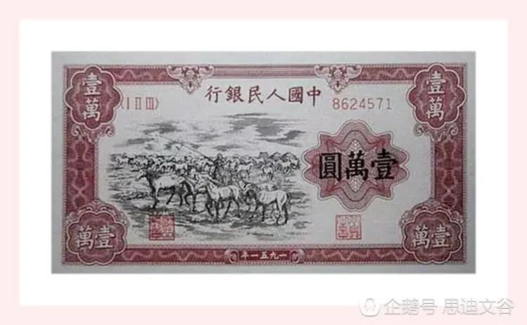 第一套人民幣三大珍品之一「500...