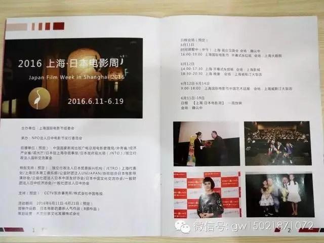 2016年上海國際電影節!藝術品展專欄