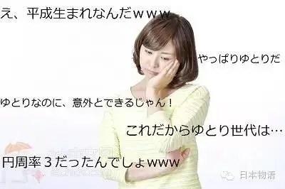 日本政府已承認1987年 1996年出生的人是渣渣