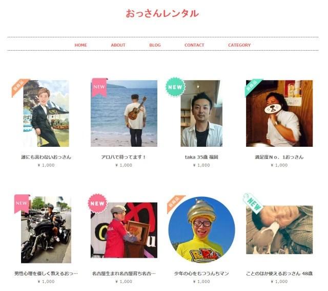 在日本有個神奇的網站,竟然可以租借大叔!1小時1000日元…比淘寶還專業,大家感受一下