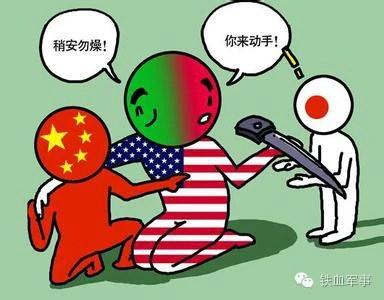 美國要同中國做真正的朋友?別作夢了!