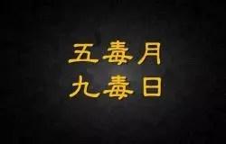 農曆五月「九毒日」禁止啪啪,真的假的?