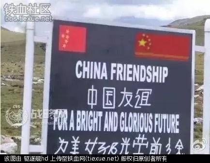 世界上竟還有另一個中國:有解放軍,有六星紅旗