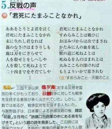 日本教科書中的中國歷史地圖,難得一見,發人深思!
