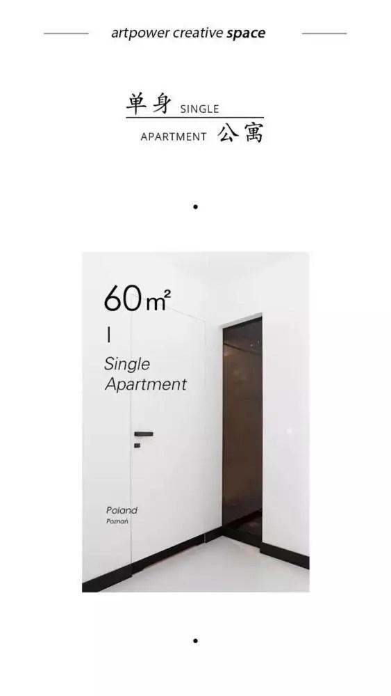 60平單身汪住宅,滿滿的優雅與品位