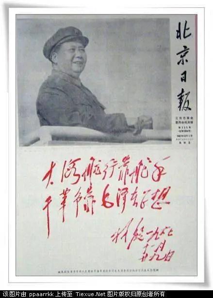 毛澤東最後一次參加追悼會發生了什麼事?