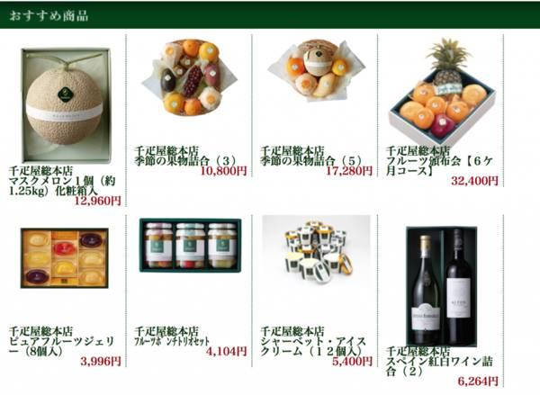 揭秘日本最貴水果店:180多年歷史的千疋屋,把水果賣出高級珠寶的范兒!