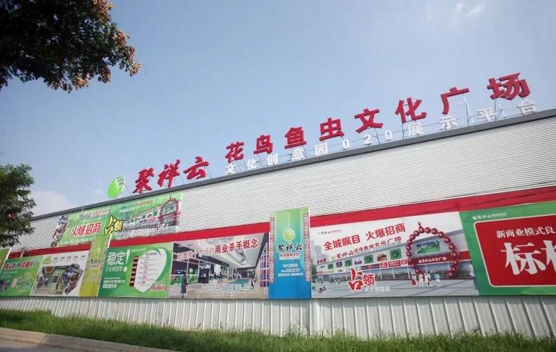 京城首家聚祥雲「花鳥魚蟲文玩」文化廣場落戶良鄉