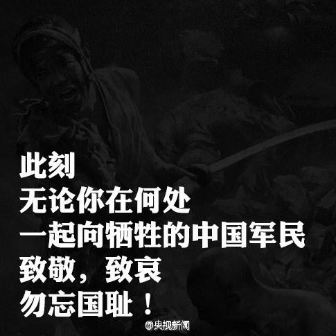 8月15號為3500萬傷亡同胞致哀!日本投降日!