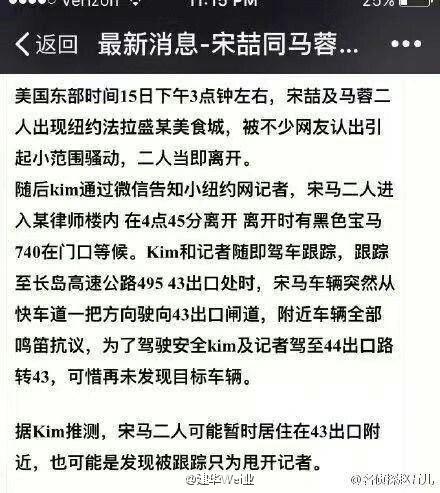 馬蓉、宋喆不止是謀財,還害人命被曝光,天理難容!