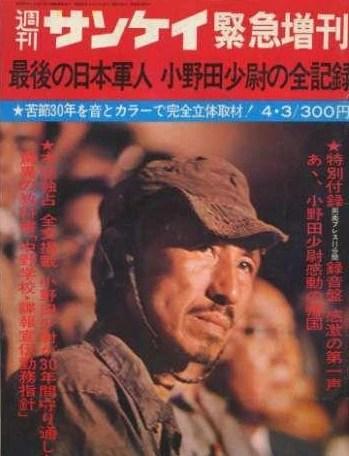 最後一個日本鬼子:接到命令躲進叢林30年後才出來