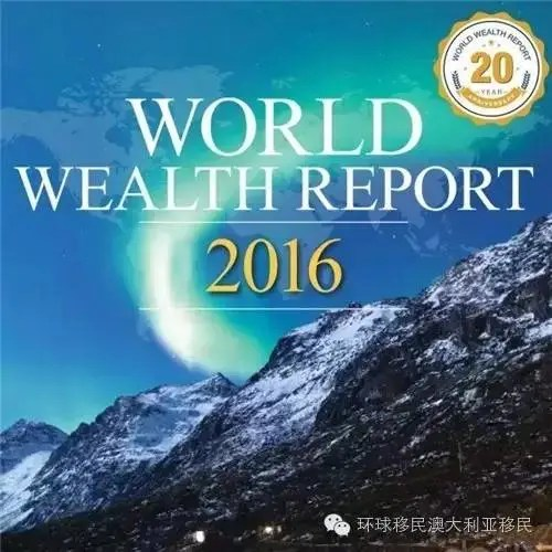 澳洲甩了美國英國好幾條街,2016全球第四富裕國家!