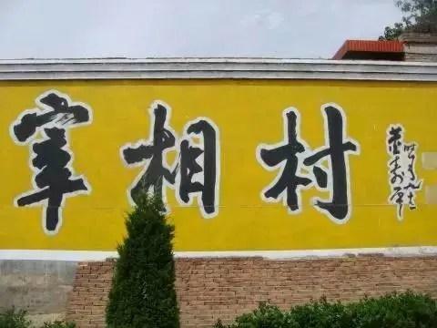 中國歷史上第一世家,2000年出現59位宰相