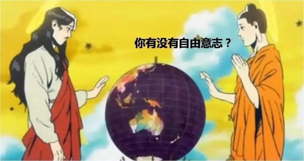 佛陀和耶穌關於量子力學的對話