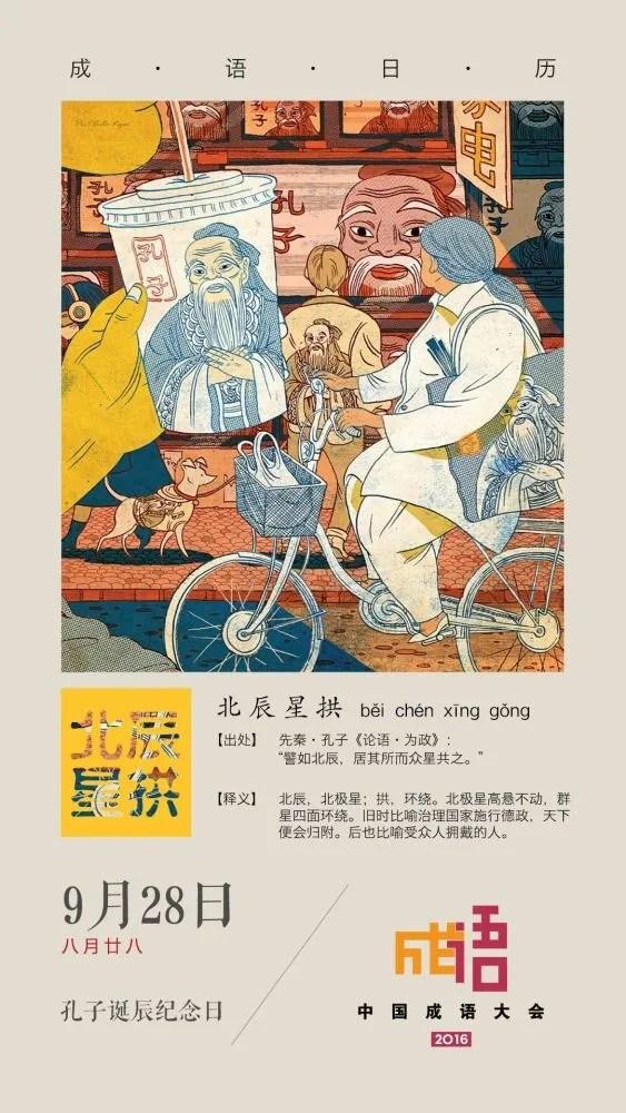 9月28日 北辰星拱 能夠被眾人愛戴的人方是聖人