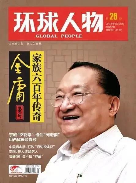 金庸家族600年傳奇:康熙恩寵,雍正剿殺,近代復興