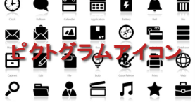 20110207pictograms1