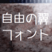 TVアニメ「進撃の巨人」のクレジットのフォントをヒントにつくられた日本語フォント『自由の翼フォント』