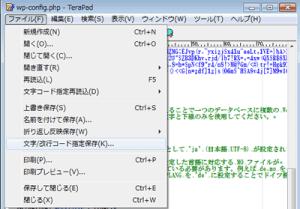 文字改行コード変更方法01