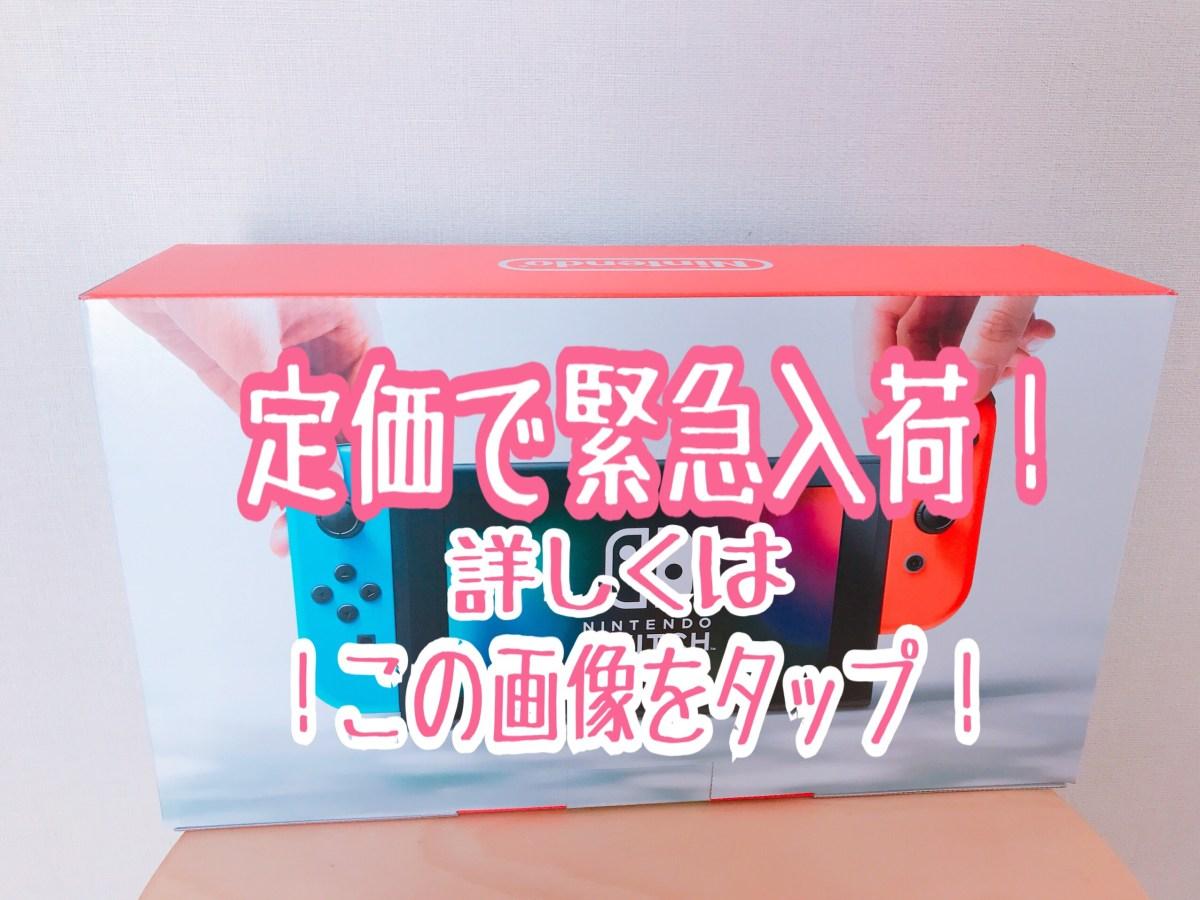 【毎日更新】ニンテンドースイッチ定価での再入荷速報!!