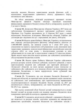 Проект Бюджета Украины на 2017 год